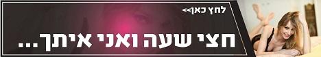 בלונדינית חדשה בתל אביב