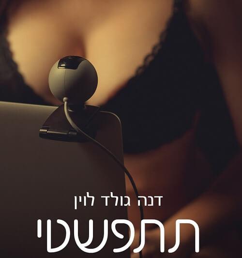 מצלמות סקס ספר